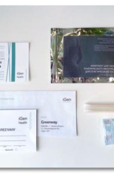 IGEN (генетический тест)